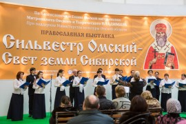 18-23 февраля VIII Международная православная выставка-ярмарка «Сильвестр Омский — Свет земли сибирской»