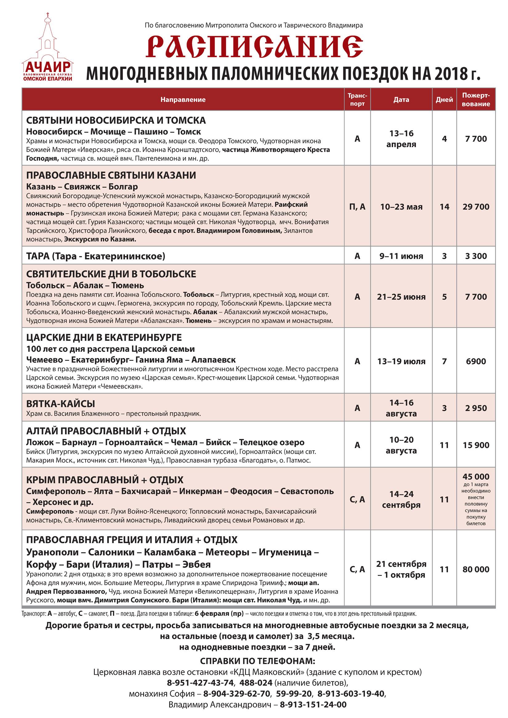 паломническое-расписание-2018-готовое-29.12w3