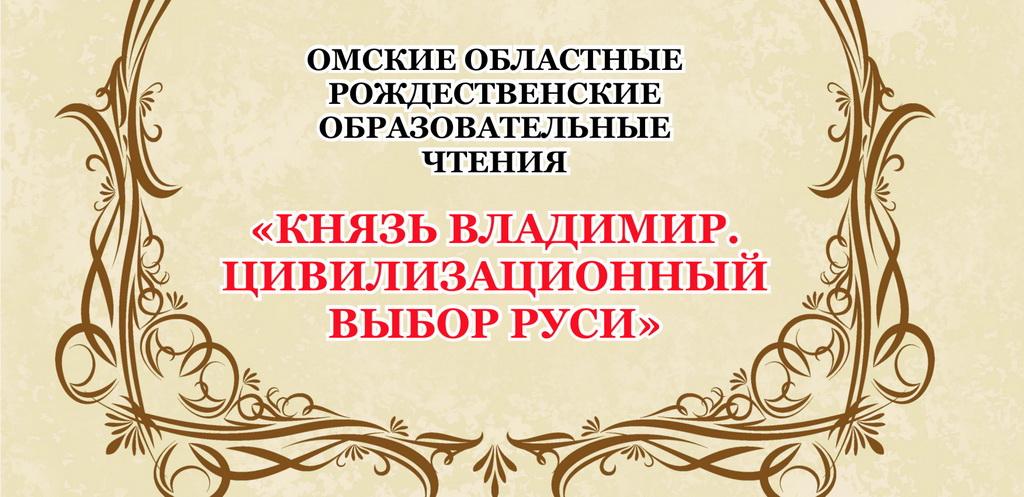 1f71f6d0747b Омск   Вышел сборник Рождественских чтений 2015 года - БезФормата.Ru ...