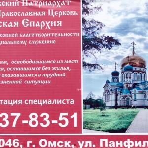 001 20160726 Чин освящения социальной гостиницы Омск митр. Владимир (Иким) IMG_5505