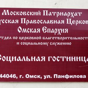 002 20160726 Чин освящения социальной гостиницы Омск митр. Владимир (Иким) IMG_5506
