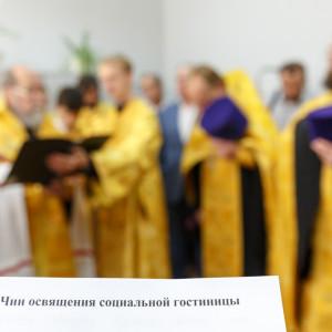 019 20160726 Чин освящения социальной гостиницы Омск митр. Владимир (Иким) IMG_5564