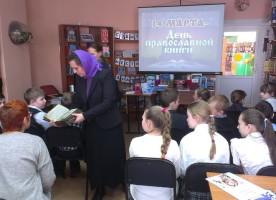 В Областной библиотеке прошел День православной книги