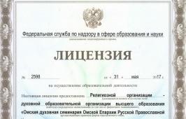 Омская духовная семинария получила государственную лицензию на подготовку бакалавров и магистров богословия