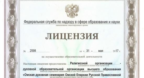 Лицензия - Омская ДС11_Страница_1111331