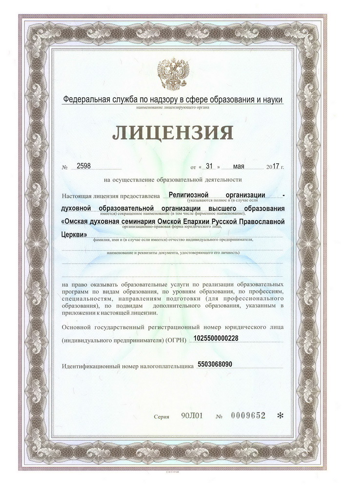 Лицензия - Омская ДС11_Страница_1_новый размер