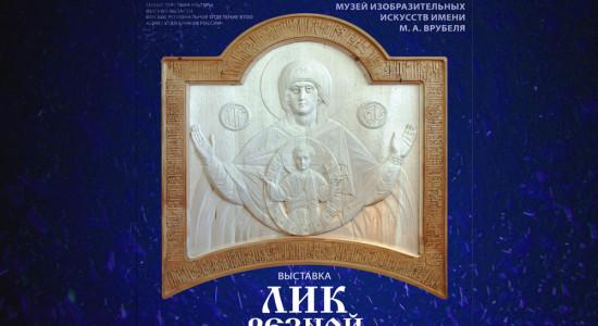 афиша-для-епархии-2