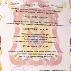 20171018 039 Торжественное Обещание Кадета Казачьего Войска Собор Успения Омск IMG_4867