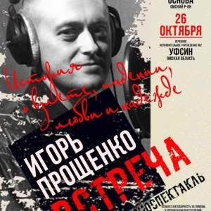 Игорь Прощенко