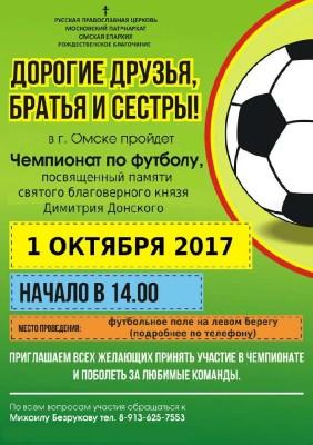 футбол_1