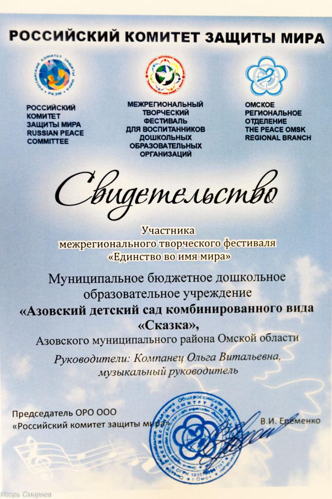 20171101 006 1 Межрегиональный фестиваль Единство во имя мира Сибиряк Омск IMG_6767