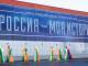 20171115 009 исторический парк РОССИЯ-МОЯ ИСТОРИЯ Омск митр. Владимир (Иким) IMG_9005