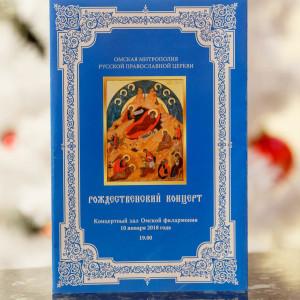 180110 205 Рождественский концерт Омская филармония митр. Владимир (Иким) IMG_6639