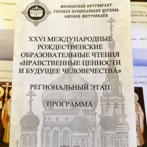 180111 036 Омские областные Рождественские чтенияхмитр. Владимир (Иким) IMG_7266