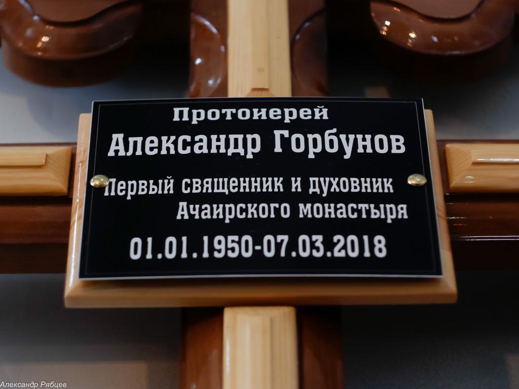 180309 005 Чин отпевания и погребение протоиерея Александра Горбунова Ачаир _1200126