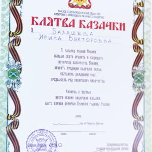 180310 004 Клятва Казачек и Атамана Первый казачий университет Омск IMG_5561