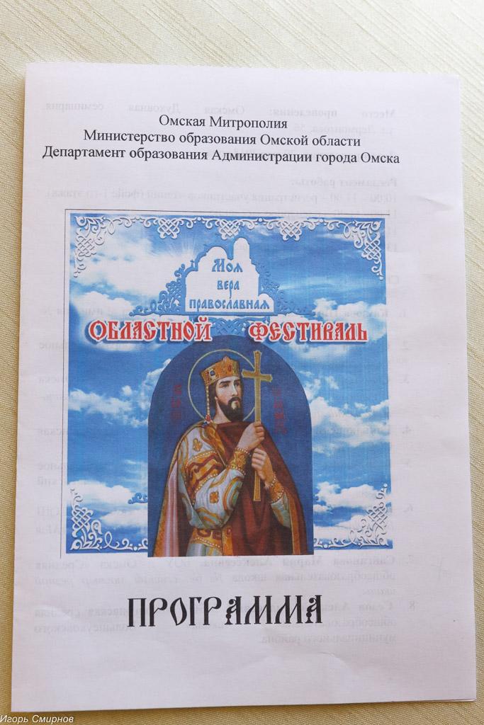 180529 001 Моя вера православная Cеминария Омск митр. Владимир (Иким) IMG_1458