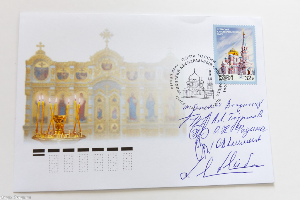 180725 029 Гашение марки Собор Успения Омск митр. Владимир (Иким) IMG_6295