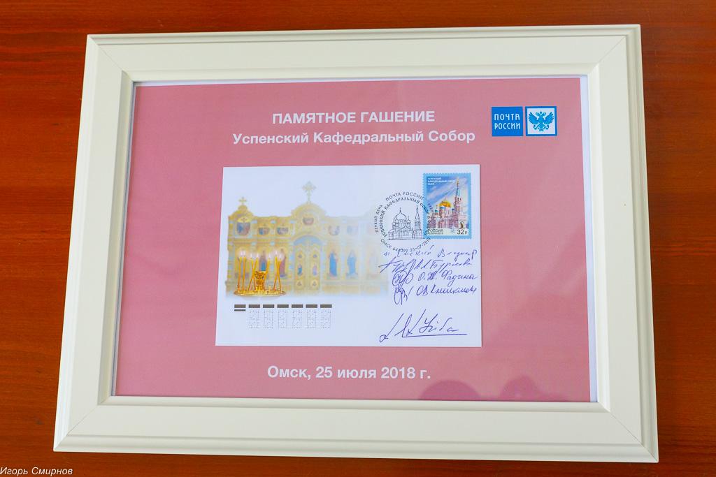 180725 030 Гашение марки Собор Успения Омск митр. Владимир (Иким) IMG_6296
