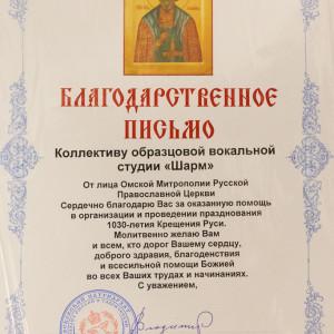 180726 245 Концерт Cеминария Омск митр. Владимир (Иким) IMG_7341