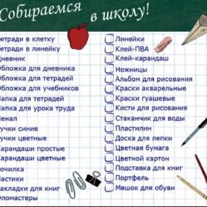 осенник_1