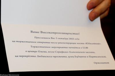 181003 201 Открытие Юбилейного моста Омск митр. Владимир (Иким) IMG_2954