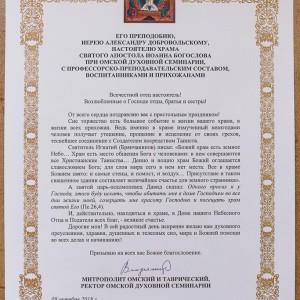 181009 032 Литургия Омская духовная семинария митр. Владимир (Иким) IMG_3653
