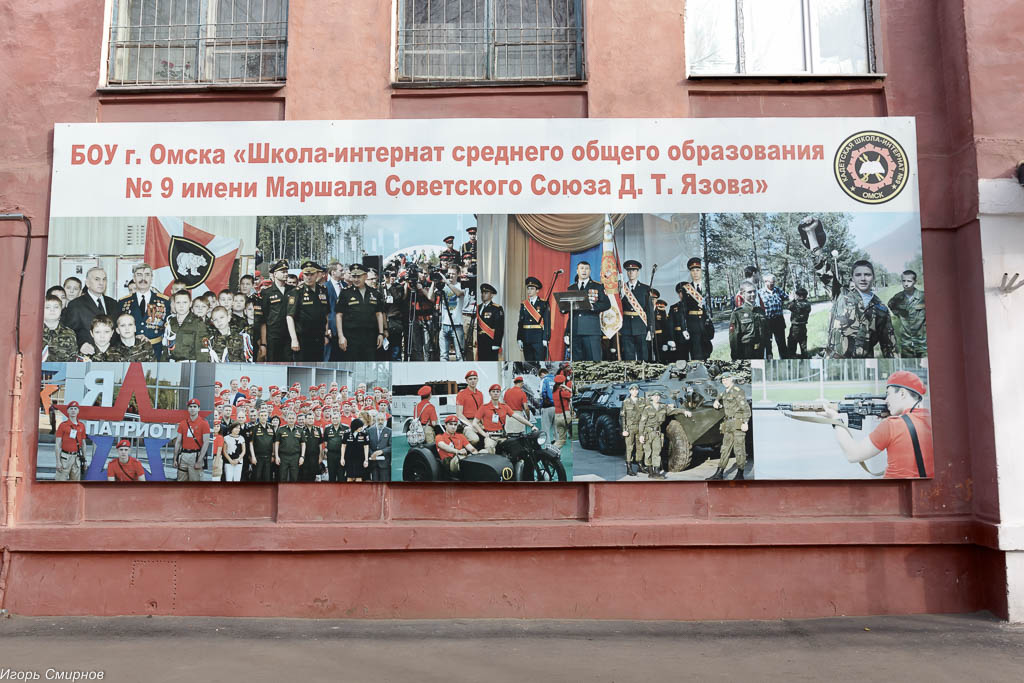 181025 007 открытие музея Кадетская школа-интернат №9 Омск IMG_8918