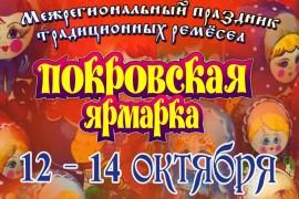 ярмарка_15