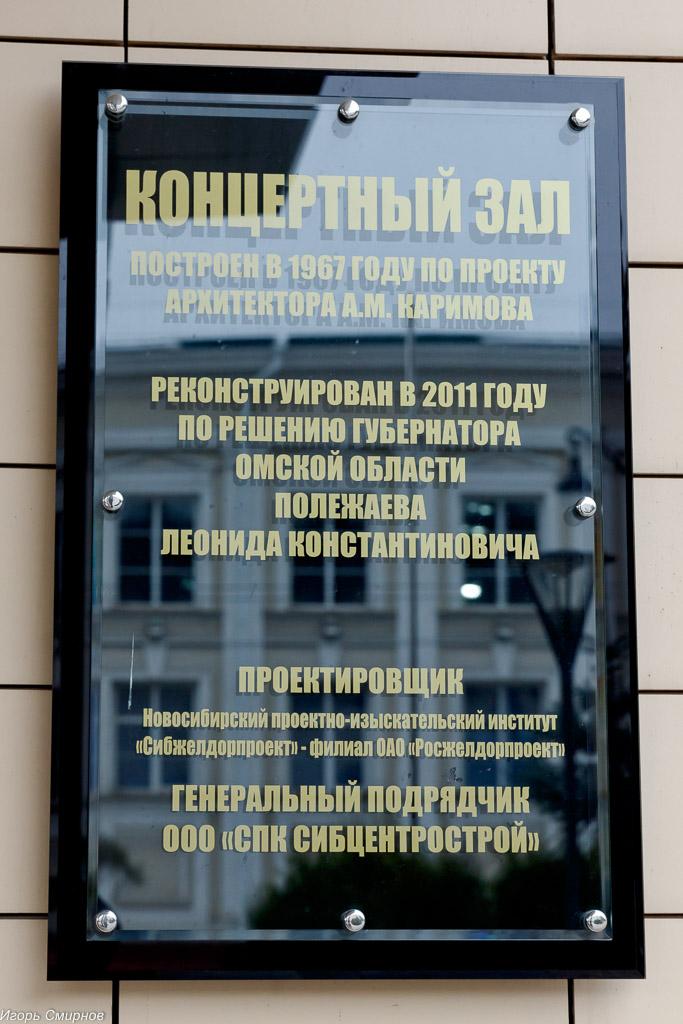 181104 214 День народного единства Омск митр. Владимир (Иким) IMG_0622