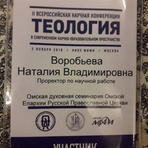 воробьева_9