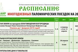 многодневные_А1-20192мм