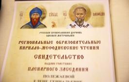 Итоги Кирилло-Мефодиевских чтений 2019 года