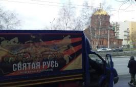 В Омск прибывает святыня – копия Креста Господня, который находится в селе Годеново Ярославской области