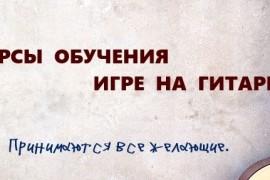 Курсы игры на гитаре при Крестовоздвиженском соборе_6