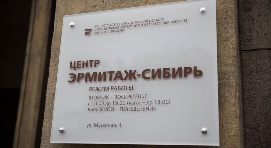 2019.11.06 Открытие центра Эрмитаж-Сибири (1)