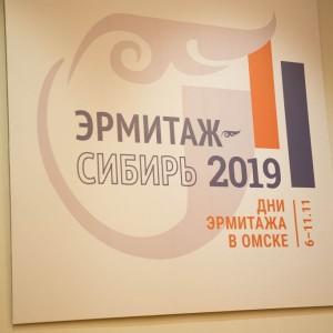 2019.11.06 Открытие центра Эрмитаж-Сибири (10)