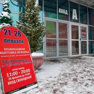2020.02.21 открытие православной выставки-ярмарки-2