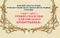 Вышел сборник статей Омских областных Рождественских образовательных чтений  «1917–2017: уроки столетия  для Омского Прииртышья»