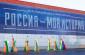 В Омске открылся мультимедийный исторический парк «Россия – Моя история»