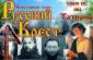 Приглашаем 25 ноября на спектакль «Озябший Ангел»